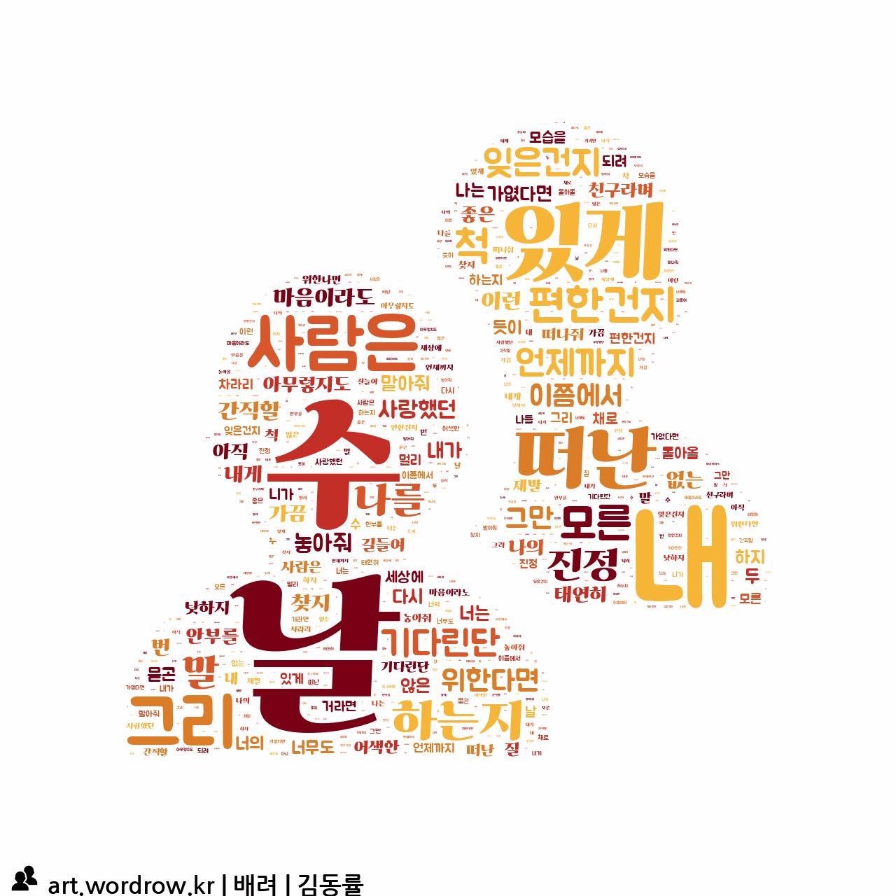 워드 클라우드: 배려 [김동률]-67